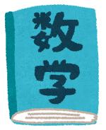 textbook_sugaku.png